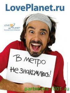 LovePlanet2
