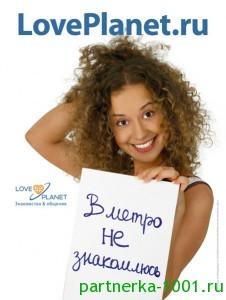 LovePlanet4