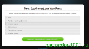 blog na wordpress za 5 minut-7