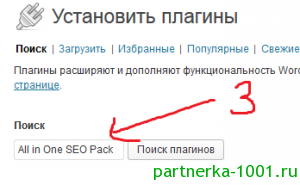 All in One SEO Pack 2