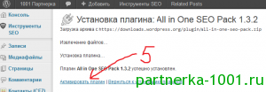 All in One SEO Pack 4