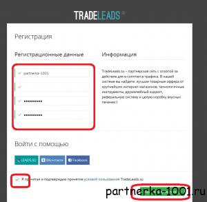 tradeleads1