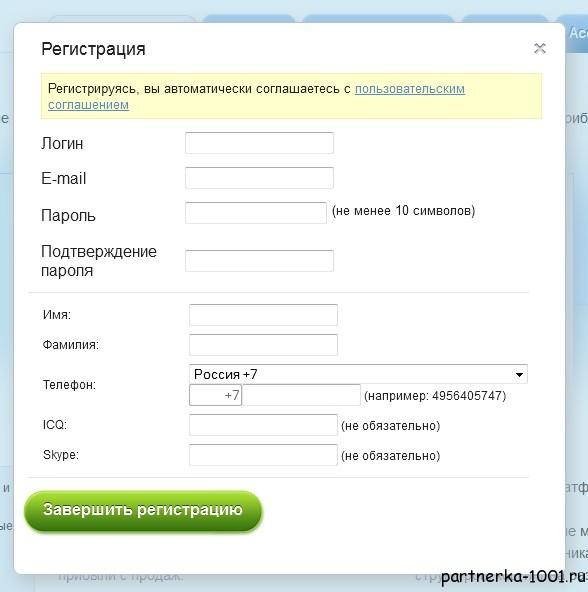 Форма регистрации в товарной партнерке ApiShops