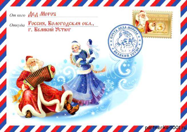 Dedmoroz.ru-2