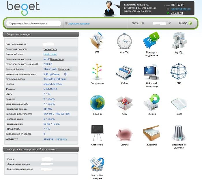 Beget – комфортный и выгодный хостинг-5
