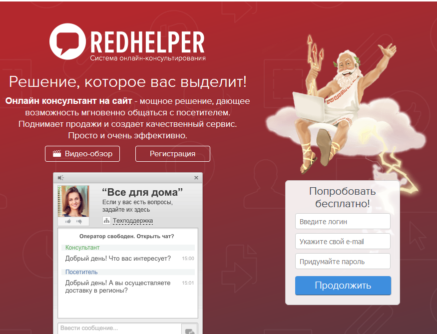 redhelper-3